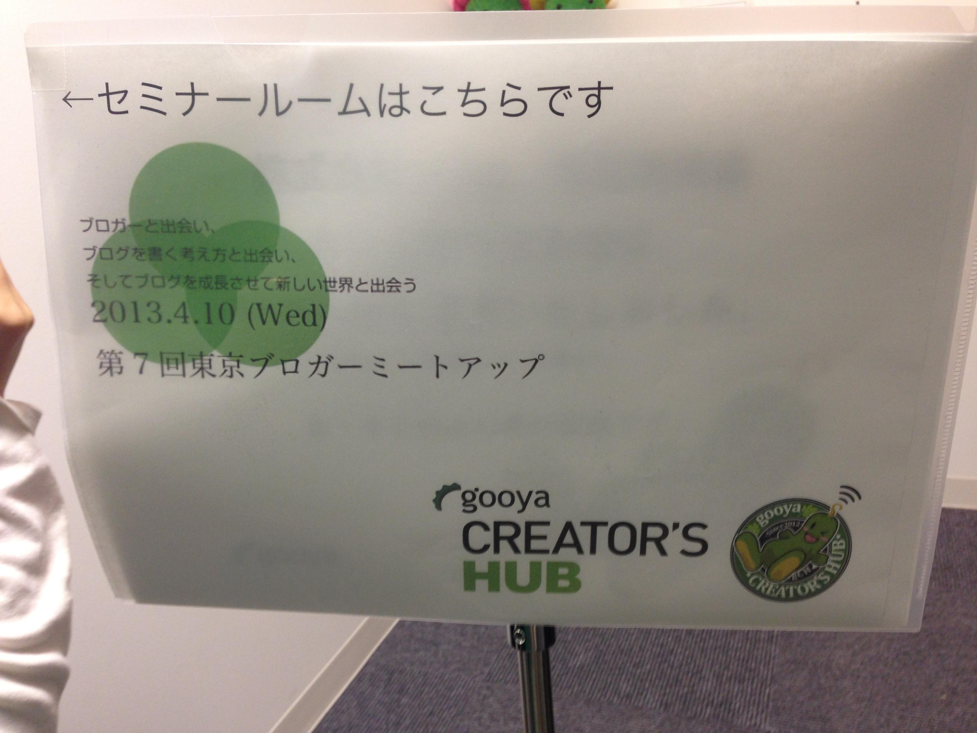 ブログデザインは読者のためにあり、読者からの信頼のためにある! 第7回東京ブロガーミートアップに参加してデザインの大切さを知る #tbmu