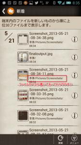 Screenshot_2013-05-21-08-35-08