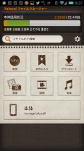 Screenshot_2013-05-21-08-37-04