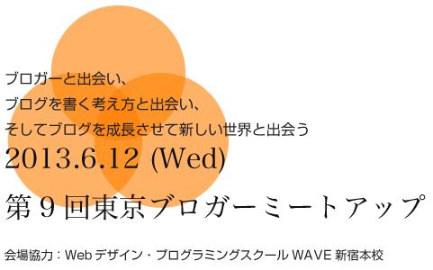 隣のブロガーは何を使ってブログ更新しているの?第9回東京ブロガーミートアップはオキニツールのシェア大会! #tbmu