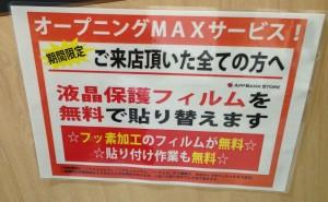 写真 2013-08-02 11 13 30_R