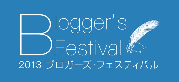 【10.20 2013ブロガーズフェスティバル】参加申し込みが始まりました! #ブロフェス2013
