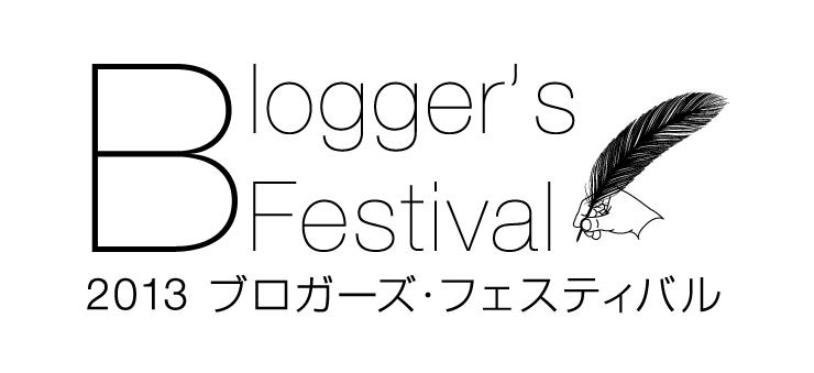 2013ブローガズフェスティバルで準備しておくと良いもの #ブロフェス2013