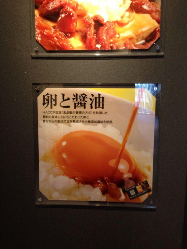 TKG大好きならアキバでEAT! 牛すじとたまごのお店•たまごん家で、たまごかけご飯付き牛すじ豆腐定食に舌鼓を打つ!