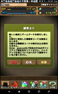 Screenshot_2013-10-06-13-44-57