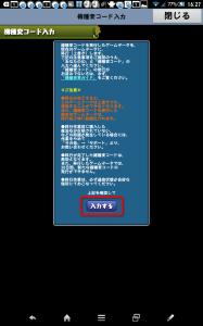 Screenshot_2013-10-06-16-27-16