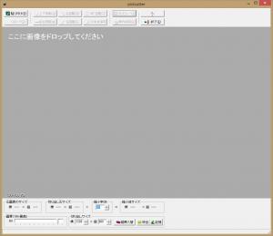 pictcutterのグレーの部分に作業した画像ファイルをドロップする