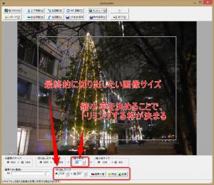 pictcutter画面下にある「切り出しサイズ」で最終的なピクセル数を決定