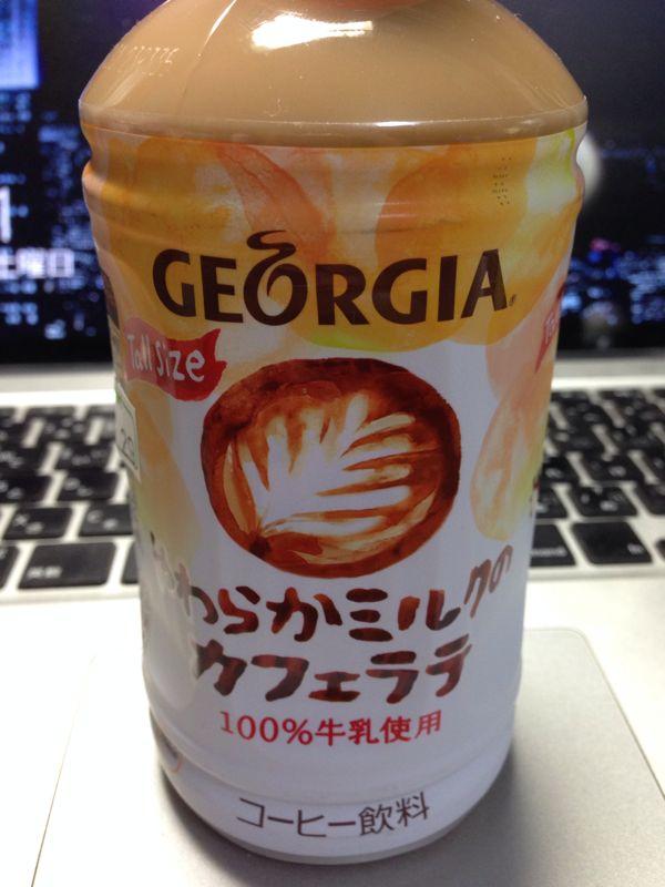 【ドリンク評:257】GEORGIA やわらかミルクのカフェラテ 〜牛乳使用の暖かいカフェラテがトールサイズのペットボトルで登場〜
