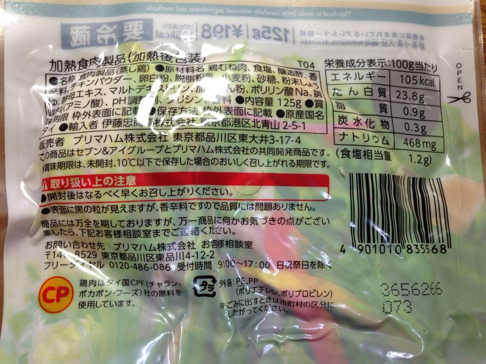 セブンイレブンに売っているあのチキンは、低炭水化物ダイエットの大きな味方だね!