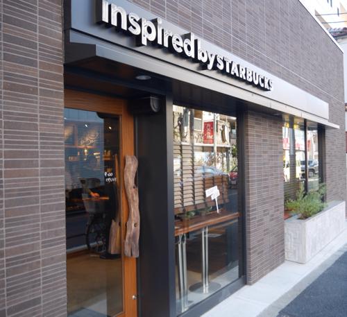 新形態のスターバックスコーヒーの2号店が下北沢にオープン。早速行ってきた!
