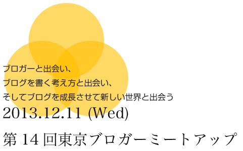 第14回東京ブロガーミートアップでブログ運営の悩みをぶつけ合ってきました #tbmu