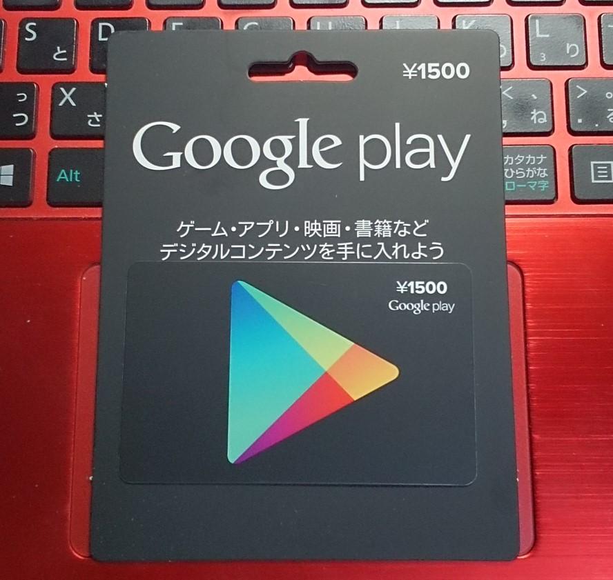 【Android】ファミマでGoogle Playカードを購入すると毎日Nexus7が当たるチャンスだなんて!