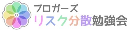 ブログの守備力を高めよ! ブロガーズリスク分散勉強会を2014年2月19日に開催します!( #blogbunsan )
