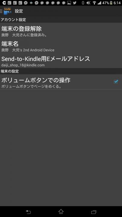 Screenshot_2014-04-08-18-14-54