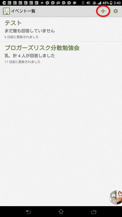 Screenshot_2014-04-17-15-40-17