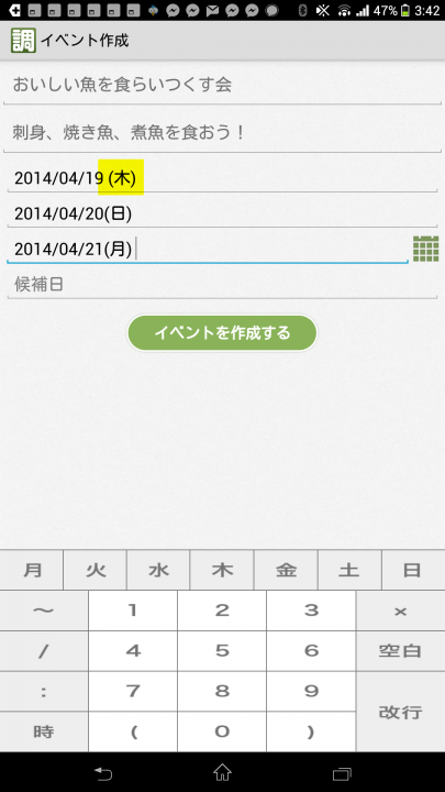 Screenshot_2014-04-17-15-42-13