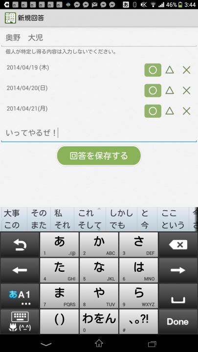 Screenshot_2014-04-17-15-44-14