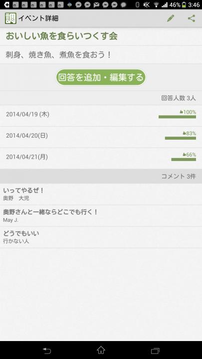 Screenshot_2014-04-17-15-46-41