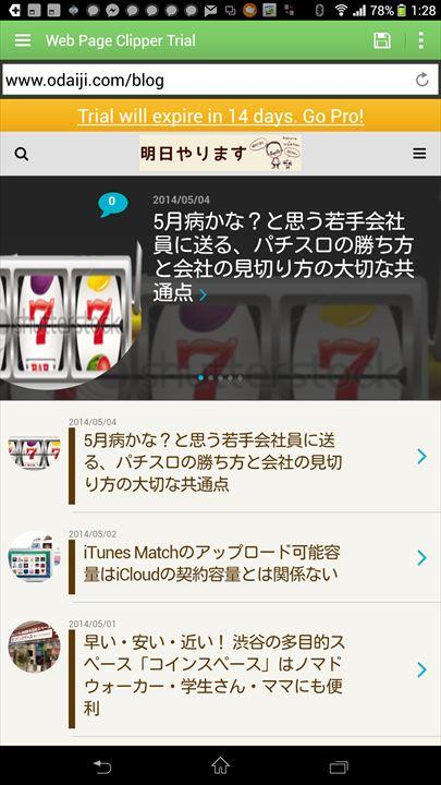 Screenshot_2014-05-05-01-28-18