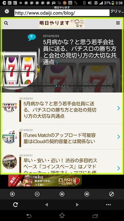 Screenshot_2014-05-05-15-38-11