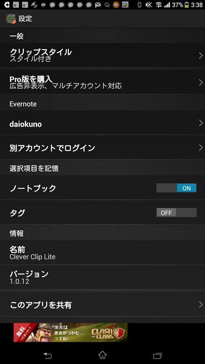 Screenshot_2014-05-05-15-38-24