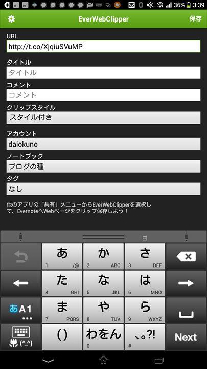 Screenshot_2014-05-05-15-39-34