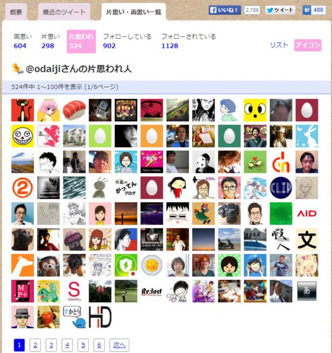 Twitter_片思われ
