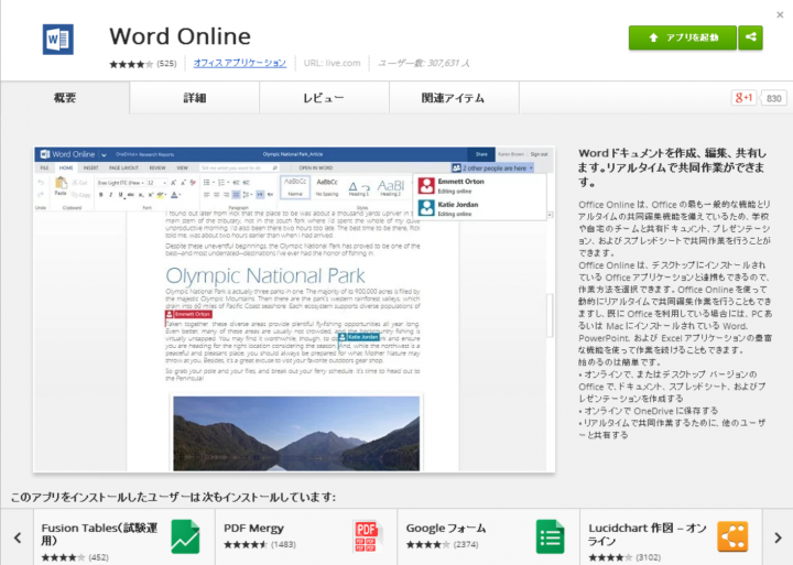 Office Online Word