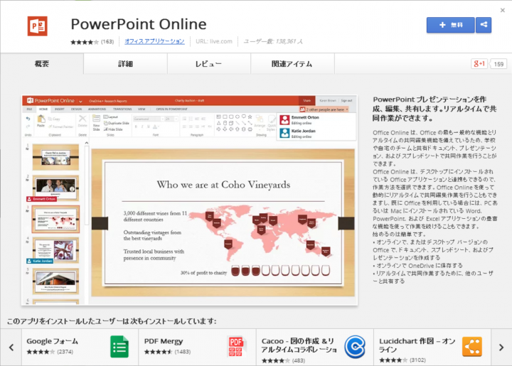 Office Online PowerPoint