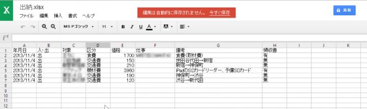 Excelファイルを開いた