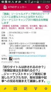 Screenshot_2014-06-19-11-23-51