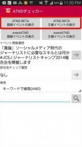 ATND_beta ボタンを選択