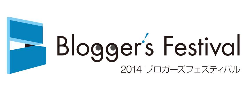 2014ブロガーズフェスティバル・ロゴ