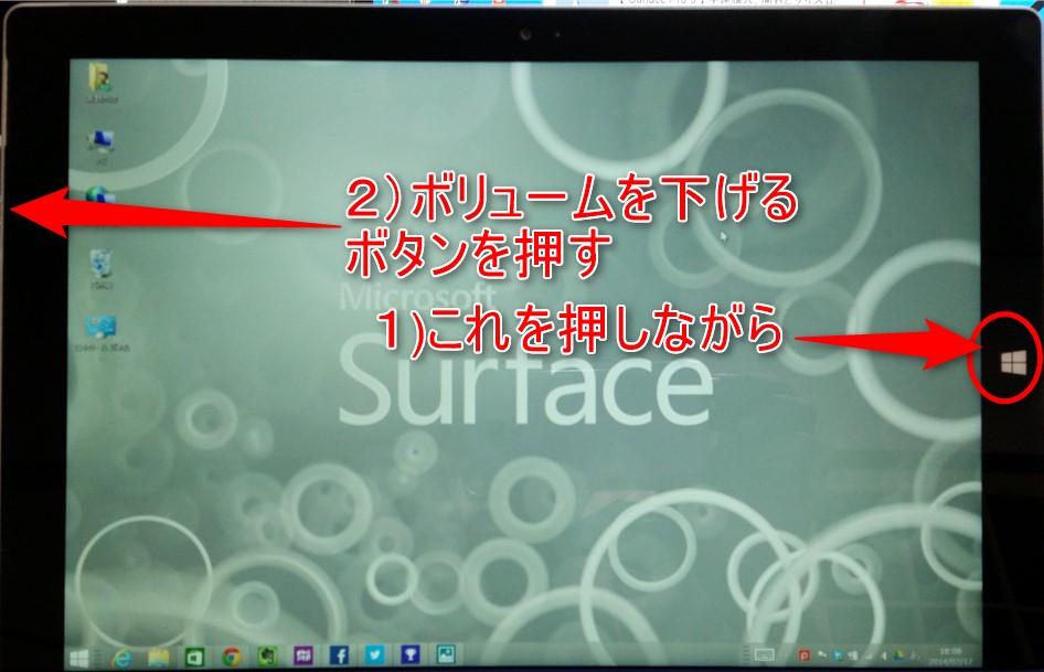 Surface Pro 3本体でスクショ撮る
