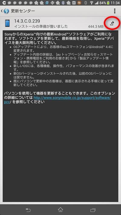 Screenshot_2014-08-05-23-34-41_R