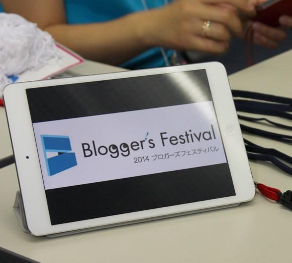 2014ブロガーズフェスティバル、次回の課題をたくさんいただきました #ブロフェス2014
