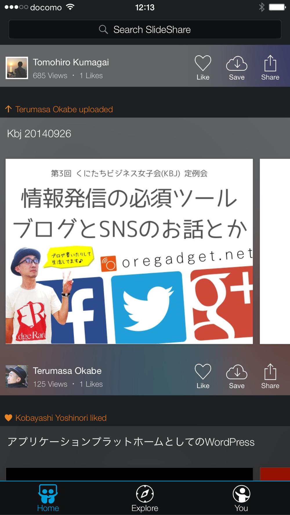 SlideShare縦