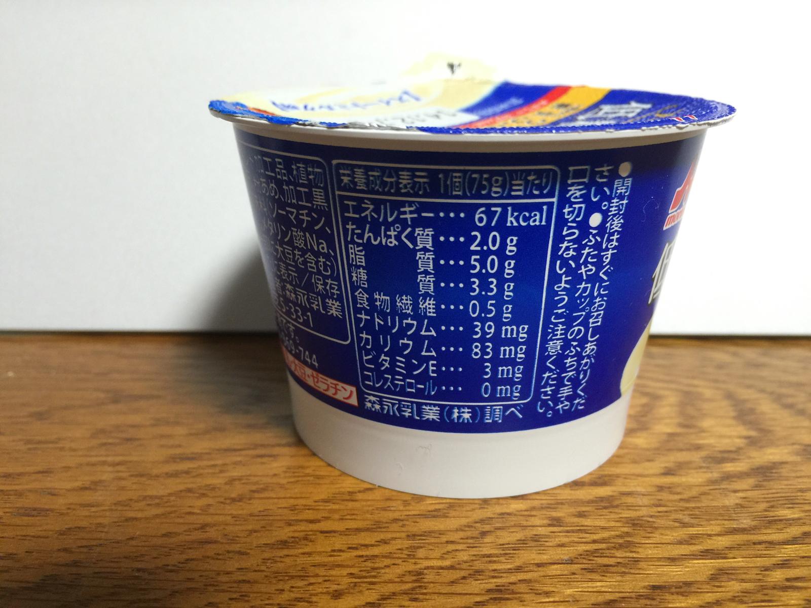 低糖質プリン側面