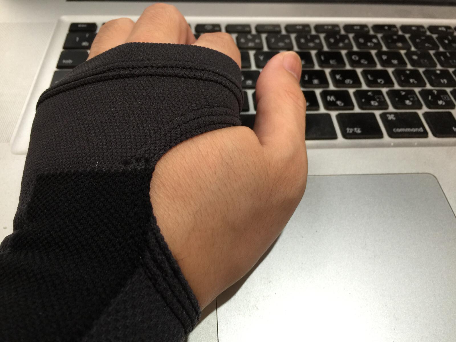 手首用サポーターをつけてパソコンの作業をしたら手首の疲労が軽減された