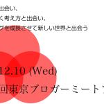 初めて「飲み会」だけだった東京ブロガーミートアップに参加して嬉しかった会話 #tbmu