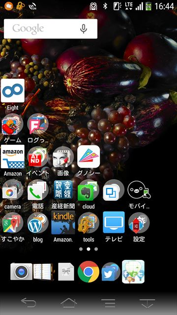 Screenshot_2014-12-02-16-44-52_R