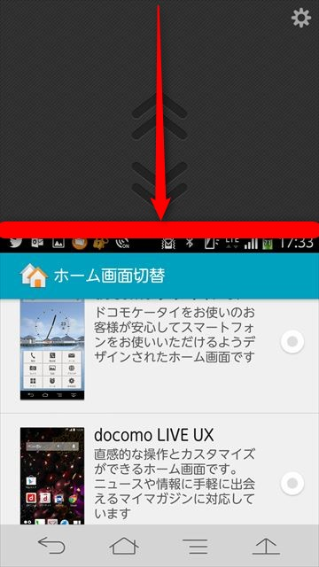 Screenshot_2014-12-02-17-33-37_R
