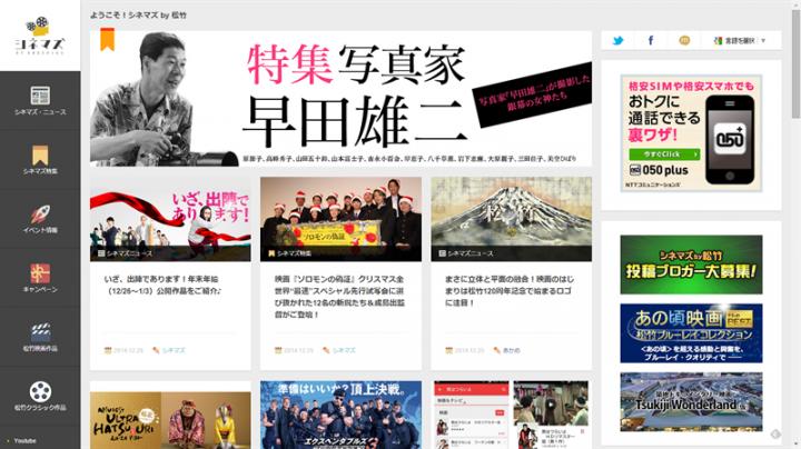 シネマズby松竹のWebサイトイメージ