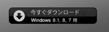 Windows7、8、8.1対応のようですね。