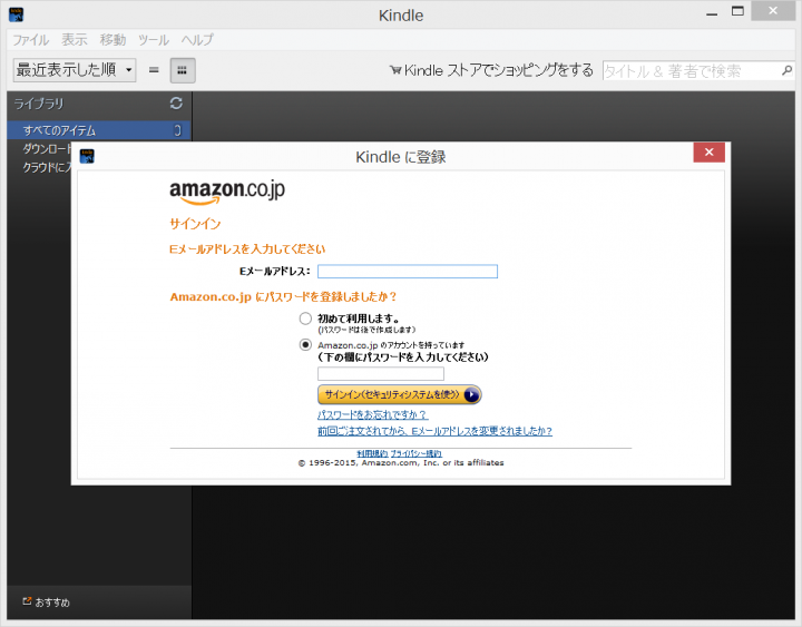 インストール時にAmazonのアカウント情報のインストールを求められます。 あらかじめ控えておきましょう