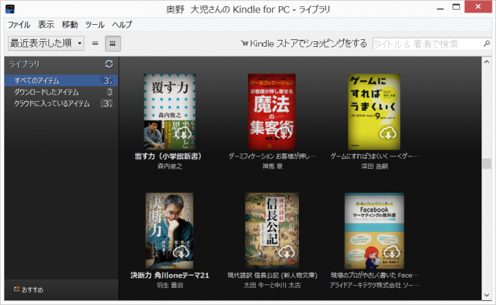 Kindle利用画面。 もう、過去に購入した本の一覧が出ていますね。