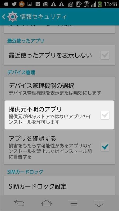 「提供元不明のアプリ」の□にチェックが入っていなければ、□をタップしてチェックを入れます。