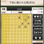 スマホのナンバーワン詰将棋アプリ「詰将棋パラダイス」に創作詰将棋が掲載されました!
