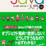Impress社のJAVA入門書。出版記念セミナーのお手伝いをしてきます【イベント運営】